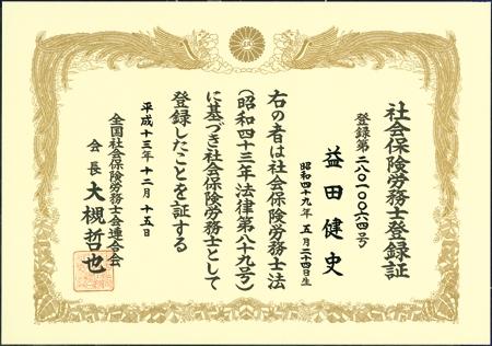 姫路市の社会保険労務士(社労士)。中小企業の社会保険業務・労働管理をアウトソーシングでサポート。